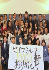 1万軒達成記念忘年会
